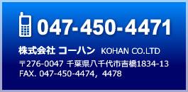 電話:047-450-4471 | 株式会社 コーハン  KOHAN CO.LTD | 〒276-0047 千葉県八千代市吉橋1834-13 FAX. 047-450-4474,4478
