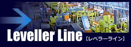 Leveller Line 【レベラーライン】